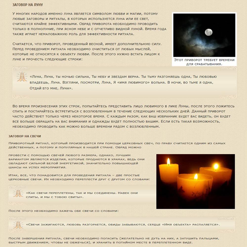 Приворот в полнолуние: магическое влияние фазы луны