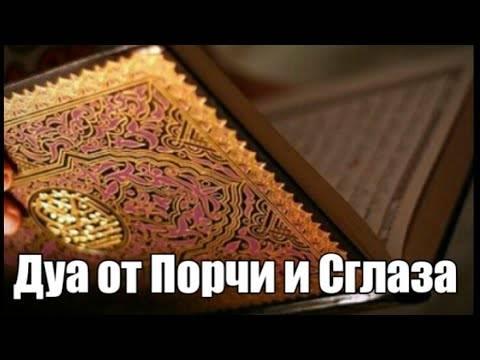 Мусульманские дуа и суры от сглаза и порчи