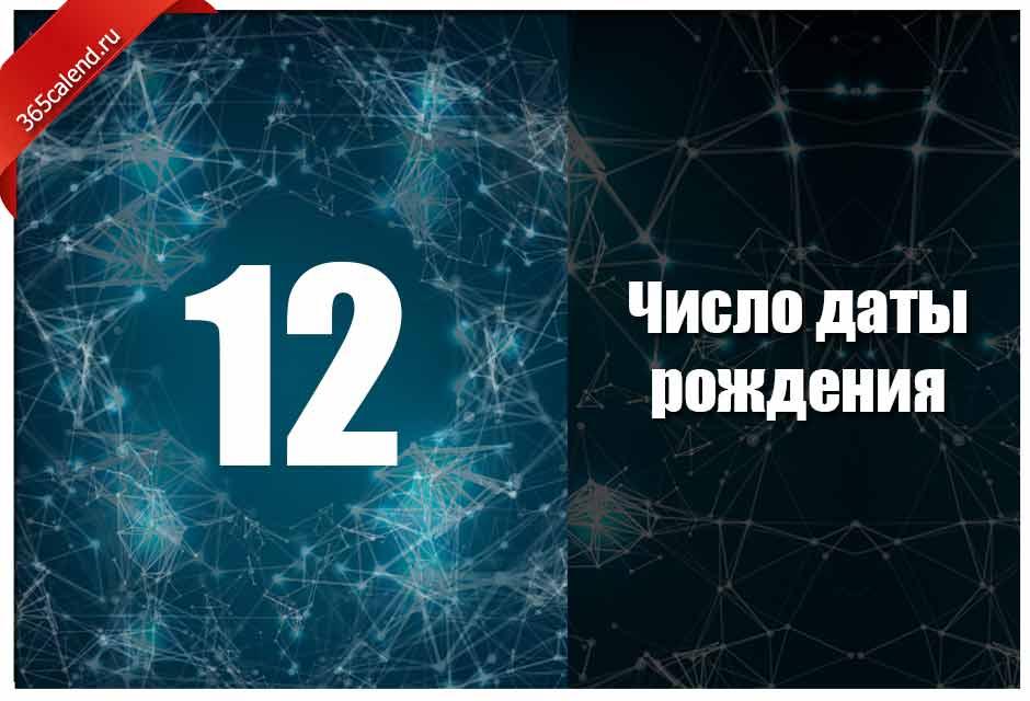 Цифра даты рождения – нумерология авторская | знаки и символы