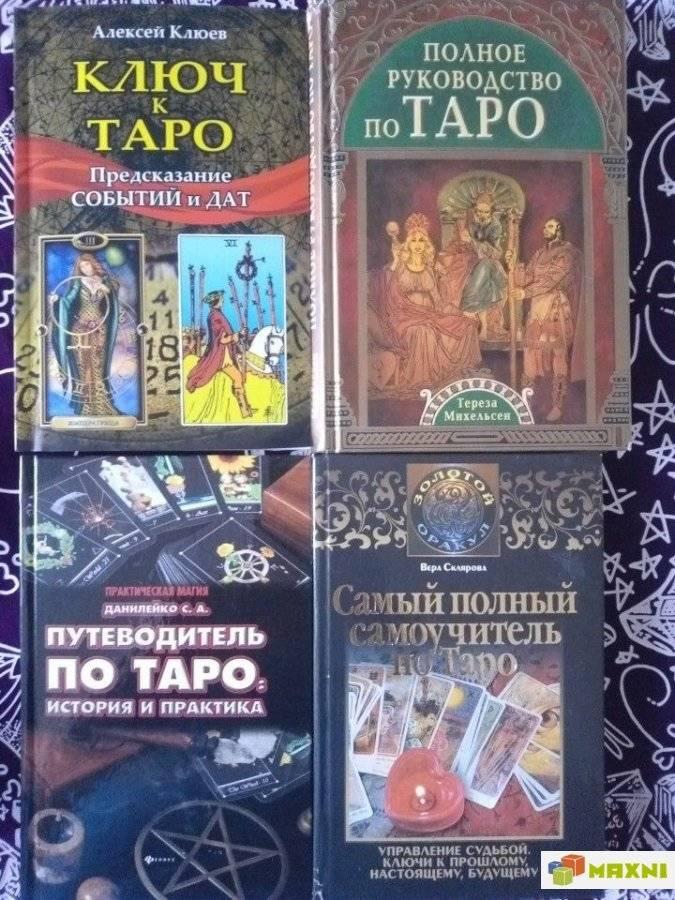 Гадание по книге ведьм — тайны колдовского ремесла