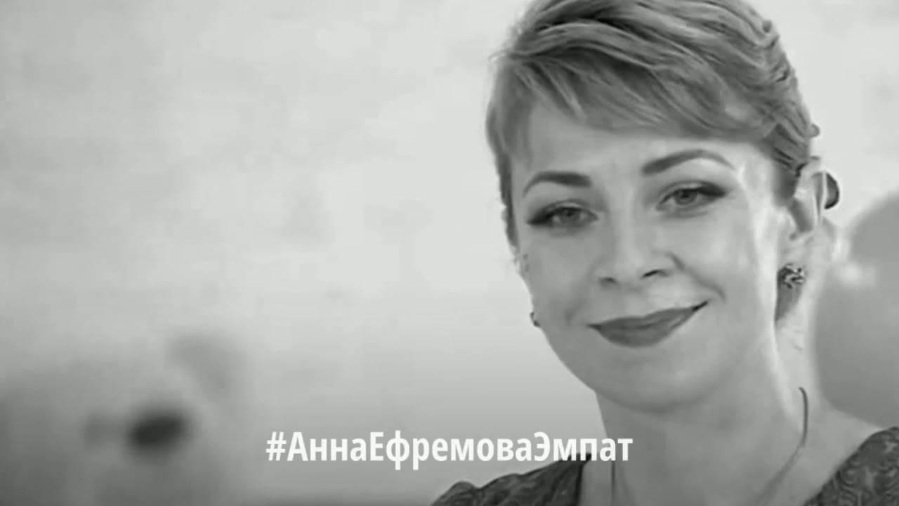 Экстрасенс анна ефремова - биография известного таролога