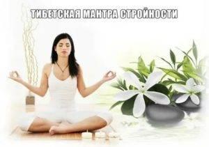Мантра здоровья долголетия и омоложения организма: текст