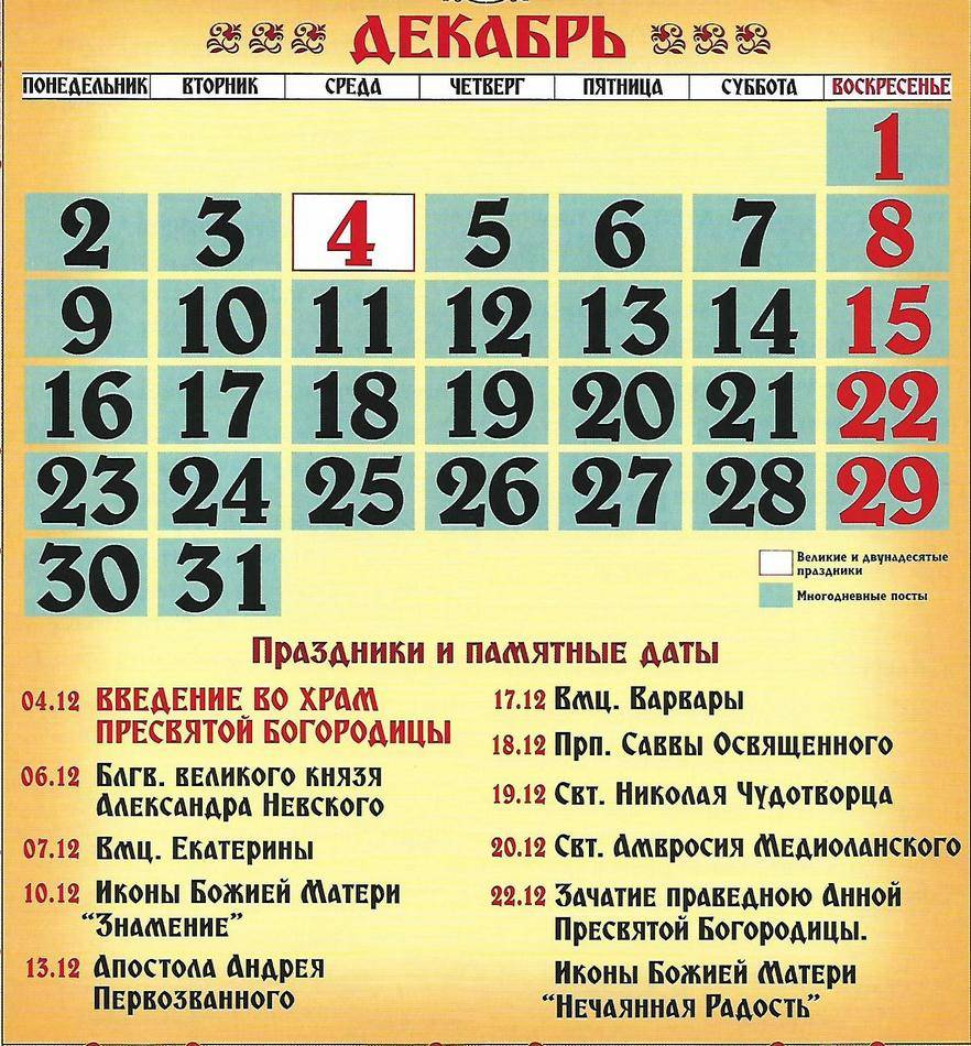 Праздники народного календаря