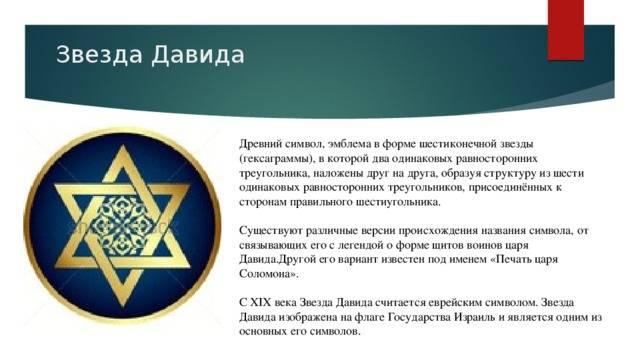 Значение символа звезды давида для женщины