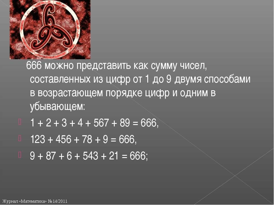 Число 666: что значит, почему его боятся люди :: syl.ru