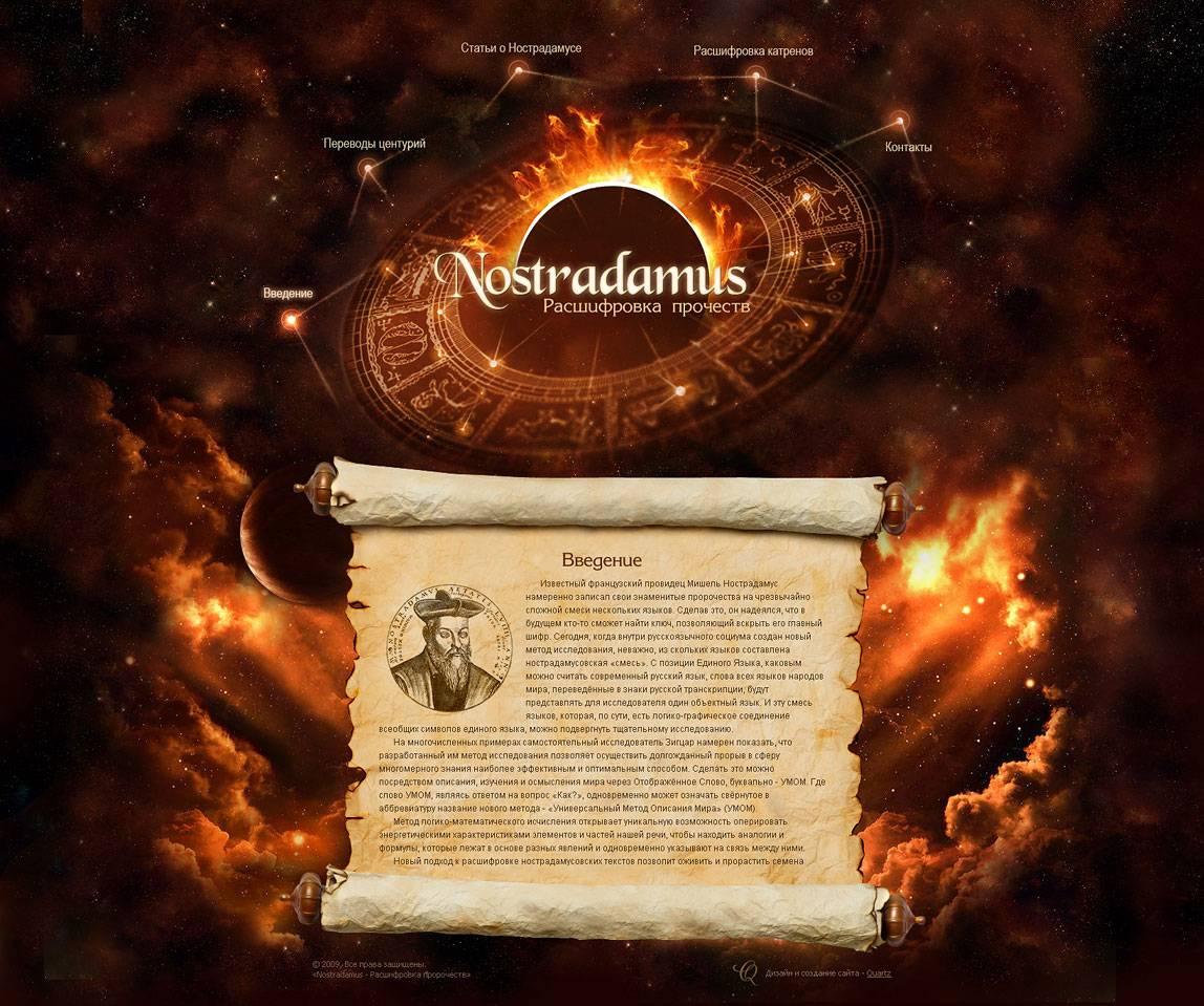 Предсказания нострадамуса — самое интересное из наследия астролога. предсказания нострадамуса — самое интересное из наследия астролога предсказания нострадамуса на год катрены