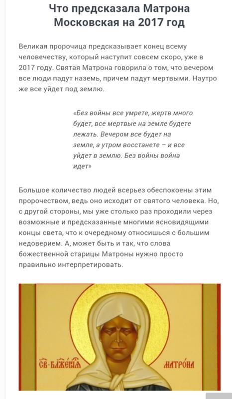 Пророчества Матроны Московской — полная картина будущего
