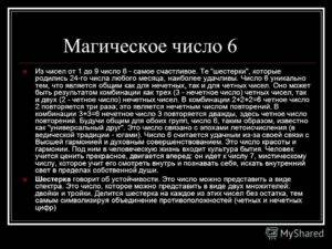 Нумерология значение цифр от 1 до 9 судьбоносные числа магии