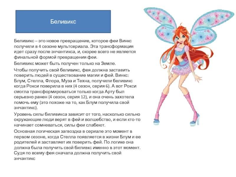 Феям винкс 15 лет: как менялись образы и костюмы героинь. все трансформации винкс