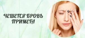 К чему чешется левая и правая бровь у девушки, женщины: народные приметы. К чему чешутся обе брови и переносица между бровями?