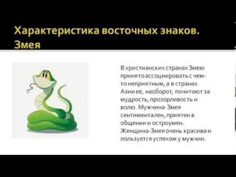 Дева-змея характеристика знака