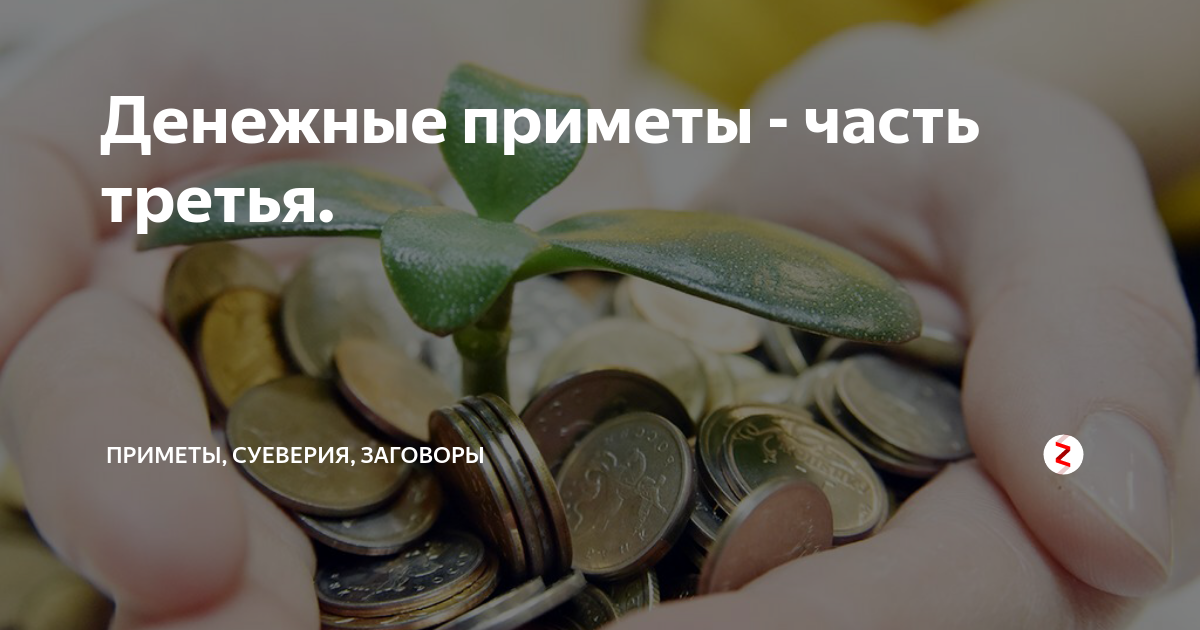 Известные и редкие денежные суеверия и обычаи