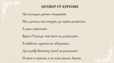 Заговор от курения. заговоры сибирской целительницы от курения