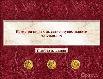 Римское гадание орёл или решка. как узнать судьбу с помощью монетки