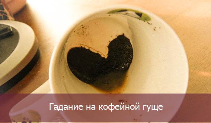 Гадание на кофейной гуще толкование символов в картинках