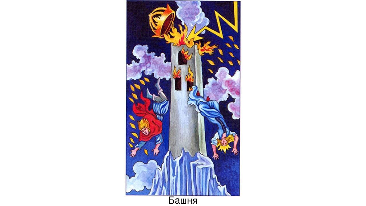 Башня таро 78 дверей: общее значение и описание карты