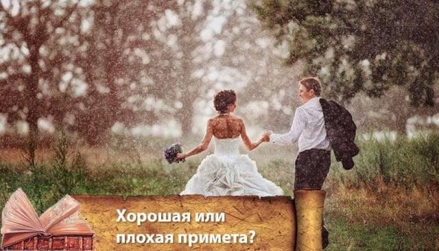Что будет, если встретить свадьбу на пути? толкование приметы