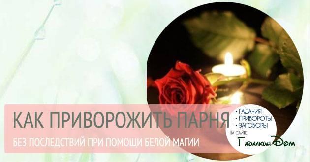 Приворот на бумаге: сильный белый обряд на любовь мужчины