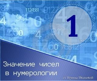 Значение числа 41 в нумерологии