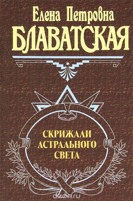 Биография елены блаватской — загадки и факты