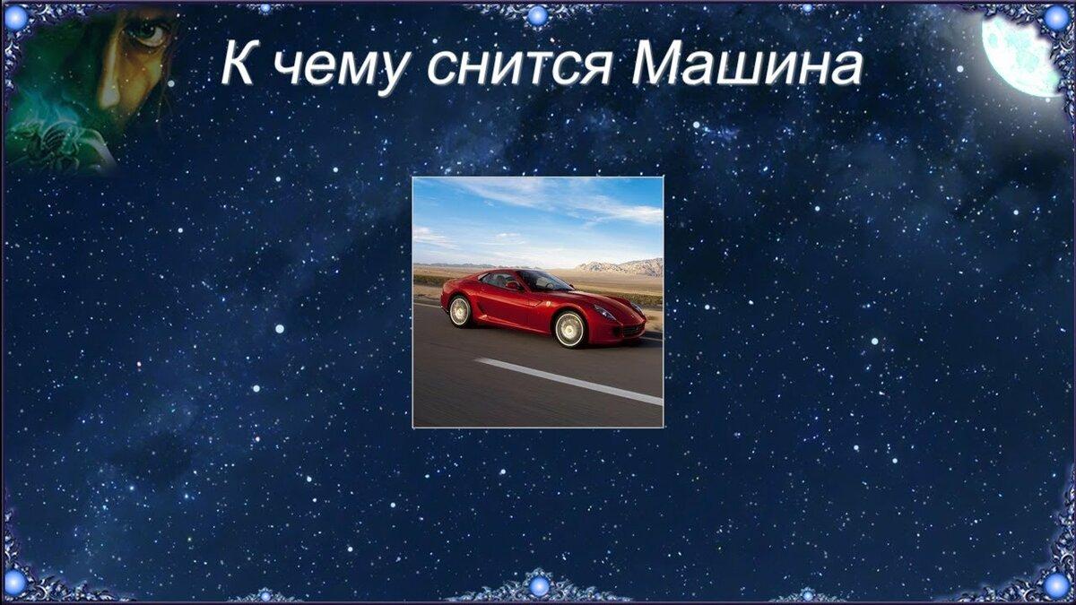 К чему снится автомобиль?
