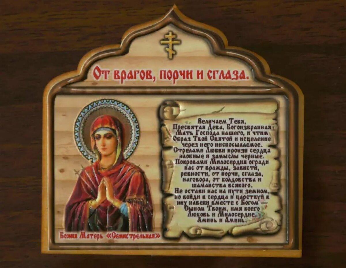 """Сорокасильный и неперебиваемый оберег, молитва-оберег """"семь крестов"""""""