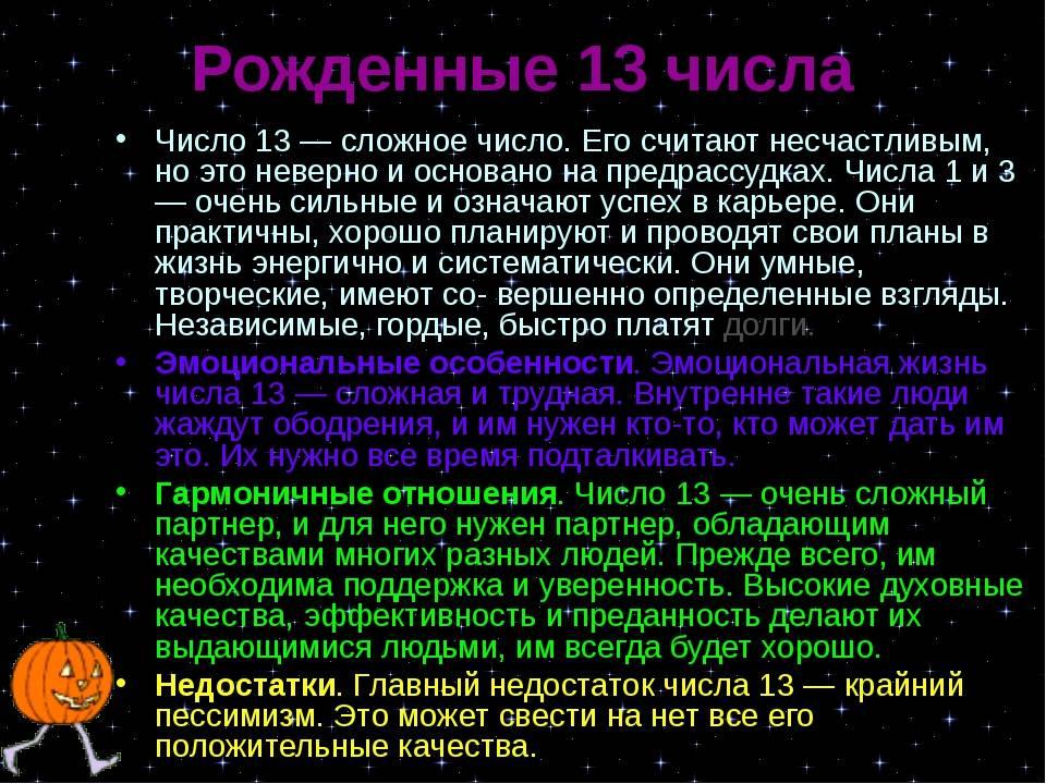 Что значит цифра 6 в нумерологии и влияние числа на судьбу человека