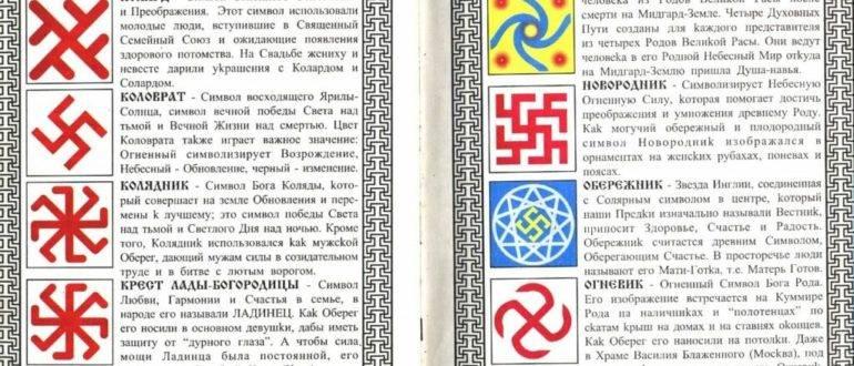 Славянские обереги для мужчин и их значение