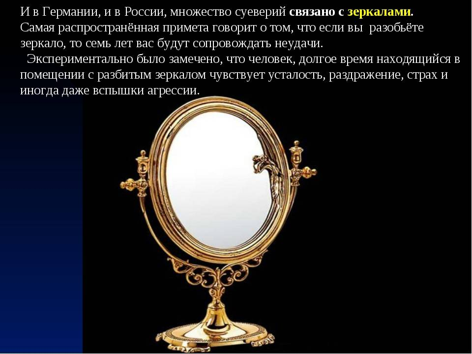 Можно ли спать напротив зеркала: примета