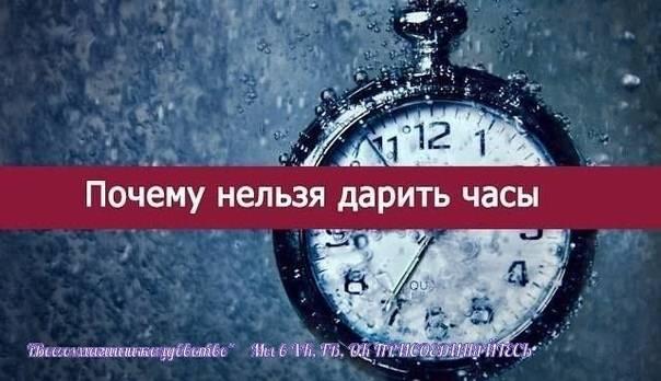 Почему нельзя дарить часы и когда можно сделать такой подарок?