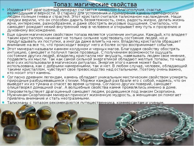 Магия камней (50 фото): лечебные и магические свойства драгоценных минералов, влияние на человека, роль колдунов и магов в жизни