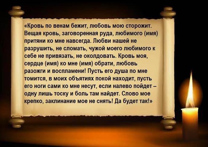 Приворот на любовь мужчины на кровь мужчины читать самостоятельно