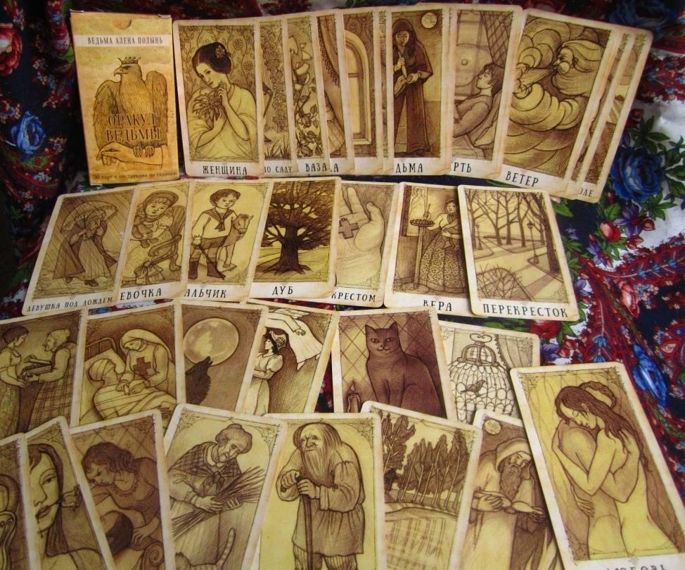 Гадание «книга ведьм»