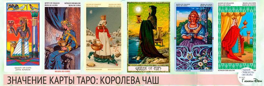 Королева чаш таро тота: общее значение и описание карты