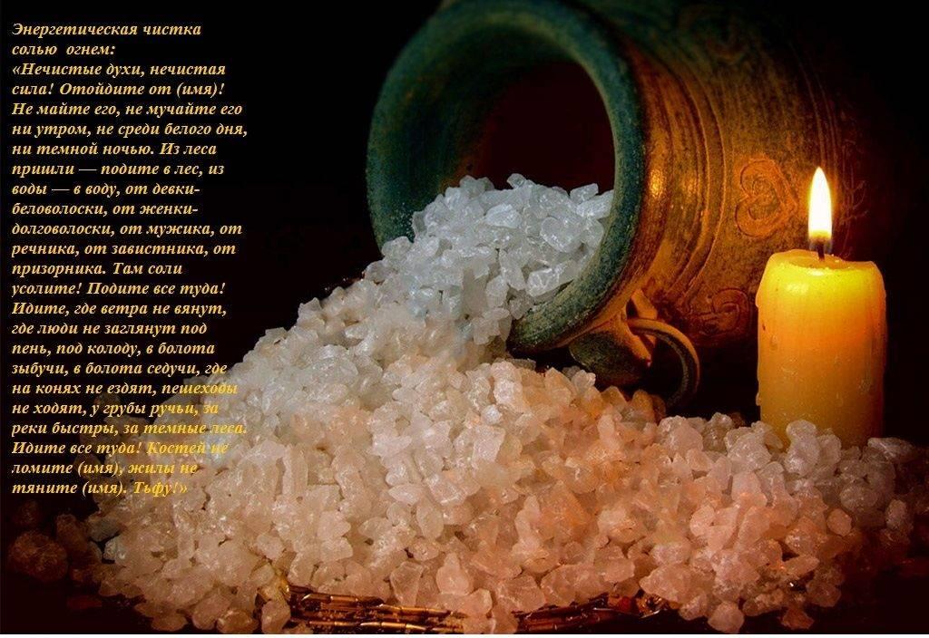 Как снять порчу солью в домашних условиях – действенные методы
