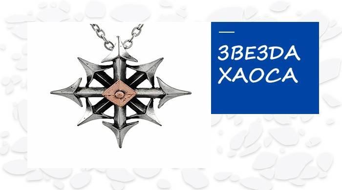 Славянские амулеты со звездой