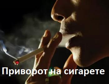 Приворот на сигарете: на мужчину и парня, как читать