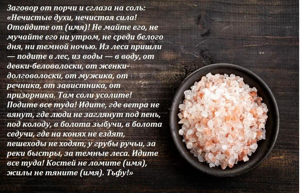 Приворот на соль: как читать