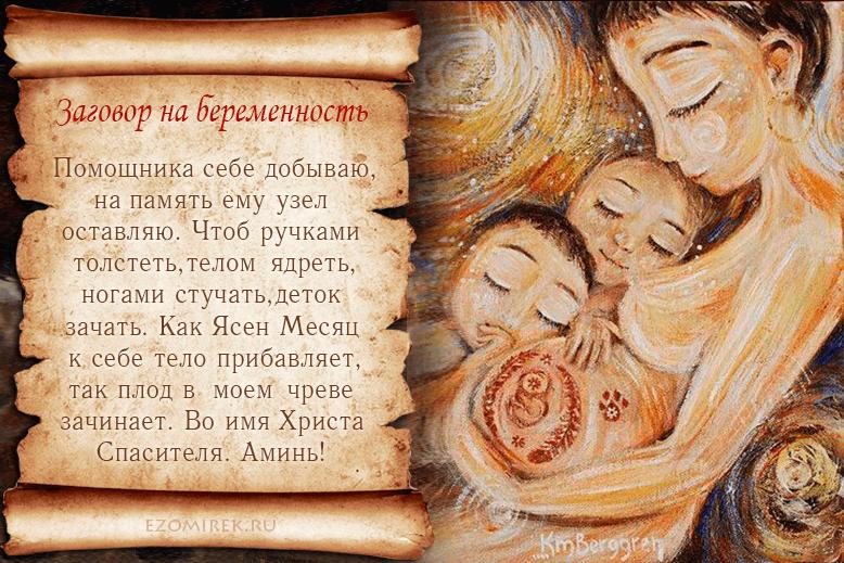 Магия и беременность, можно ли беременным заниматься магией? :: заговоры и молитвы - верую господи.ру