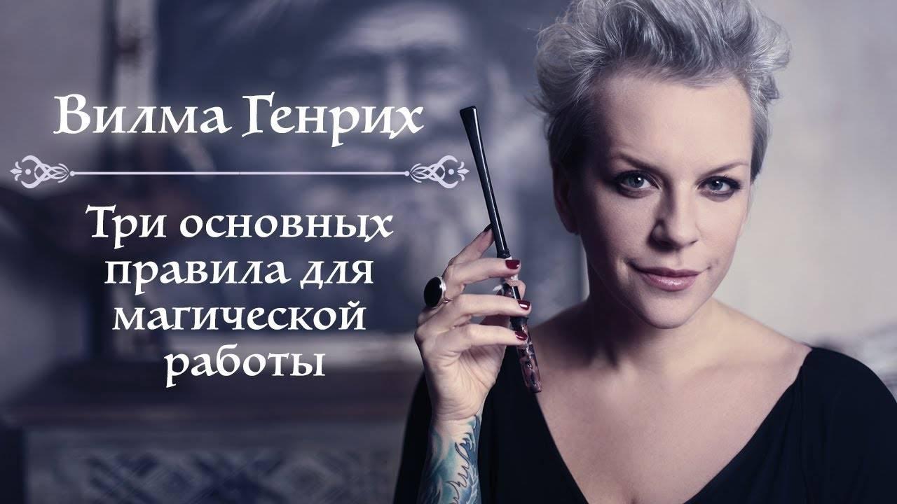 Вилма генрих: все о первой участнице нового сезона шоу «битва экстрасенсов»