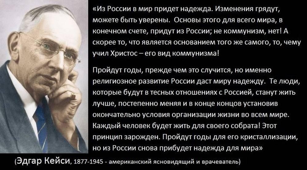 Удивительные предсказания кейси о россии. эдгар кейси: предсказания о россии