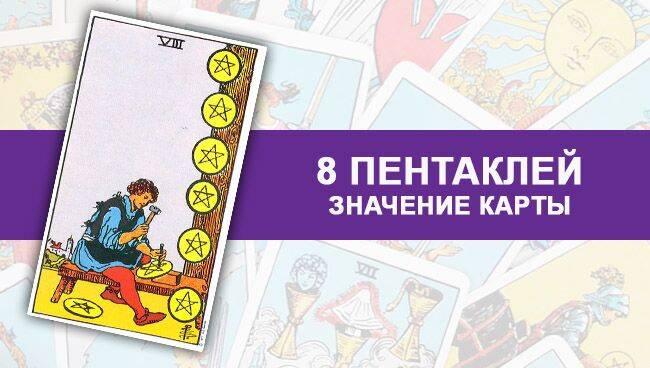 8 (восьмерка) пентаклей: значение в отношениях, работе, любви, ситуации