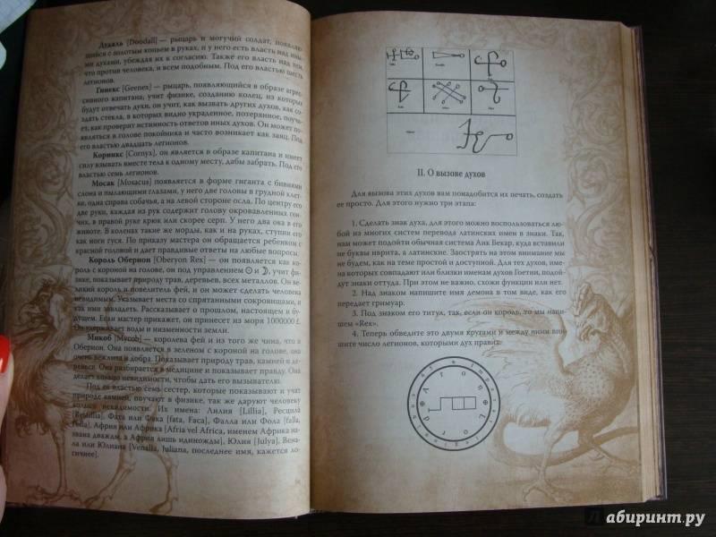 Алхимические трактаты царя соломона (5 фото)