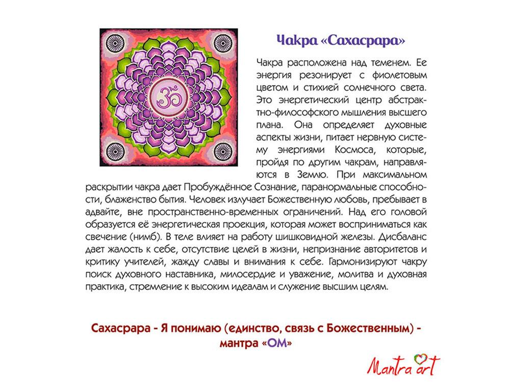 Мантра для активации аджна чакры (третий глаз)