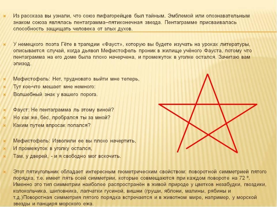 Магические пентакли и их значение