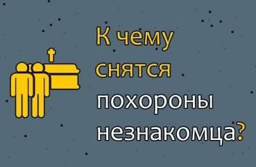 Сонник похороны знаменитого. к чему снится похороны знаменитого видеть во сне - сонник дома солнца