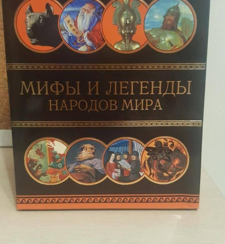 Мифы и древние легенды: мифологизация сознания народов мира   soldat.pro — военные специалисты. обьединяем лучших!