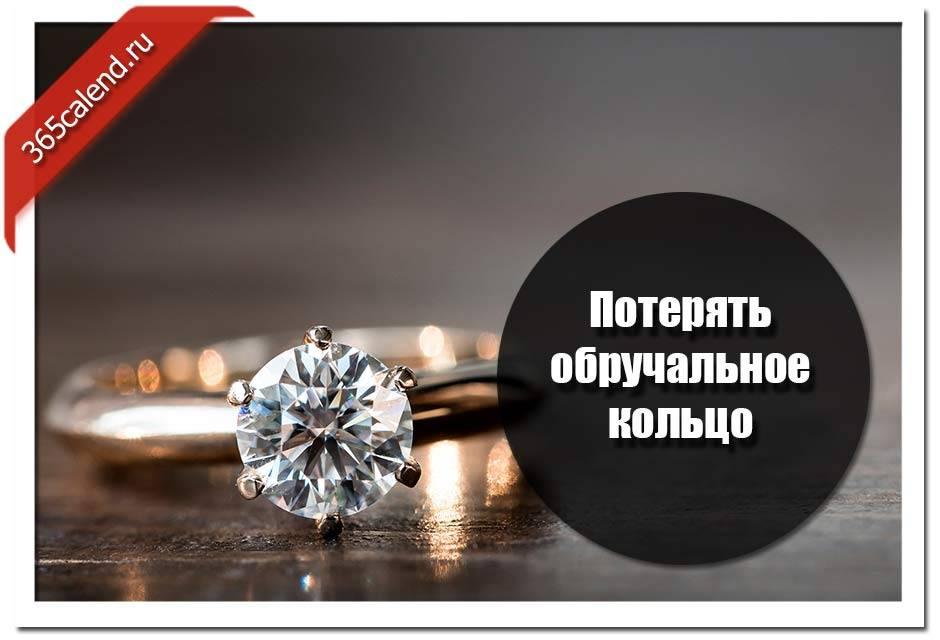 Примета: упало кольцо на пол, слетело с пальца, к чему уронить обручальное из рук