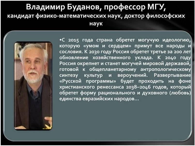Василий немчин - пророчества и предсказания о россии и мире