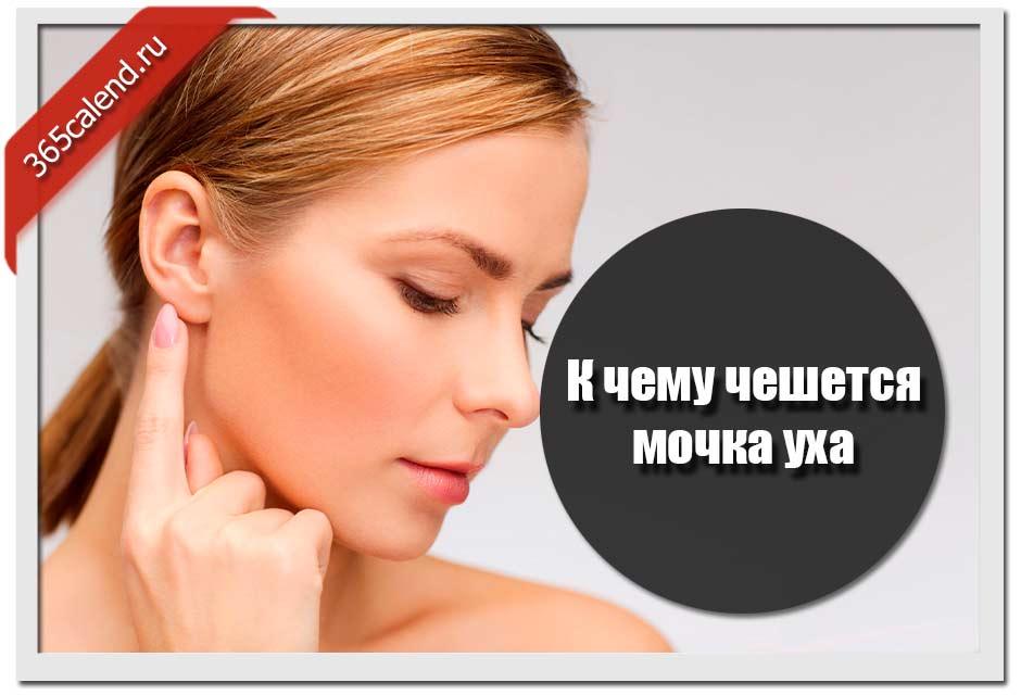 К чему чешется мочка правого уха примета? что это значит?